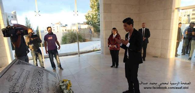 الفنان محمد عساف يزور ضريح الشهيد ياسر عرفات أبو عمار ويقرأ له الفاتحة Mohammed-Assaf-Yasser-Arafat-Abu-Ammar
