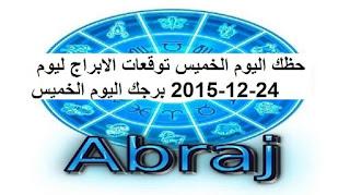 حظك اليوم الخميس توقعات الابراج ليوم 24-12-2015 برجك اليوم الخميس
