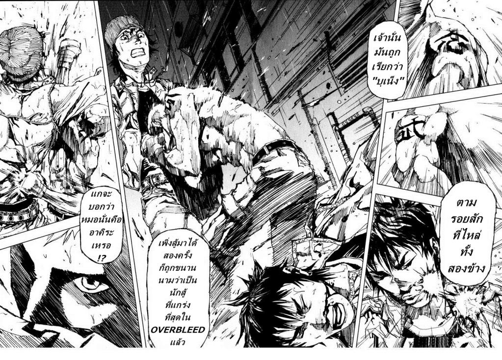 อ่านการ์ตูน Over Bleed 3 ภาพที่ 20
