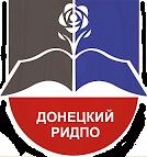 ДонРИДПО