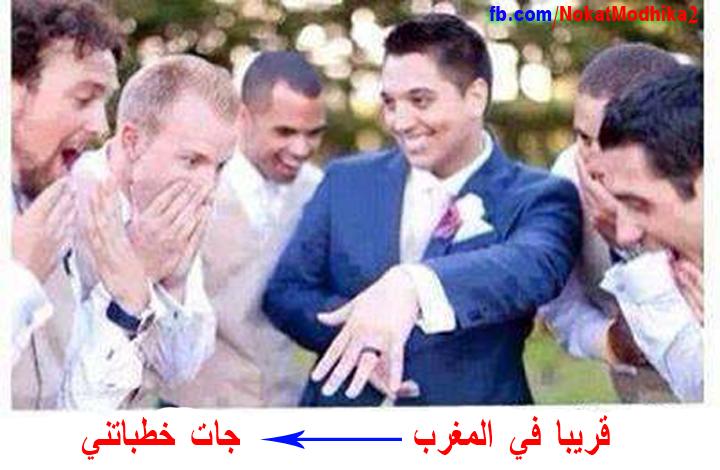 أجمل النكت المضحكة | NokatModhika.Com: الزواج والخطوبة في ...