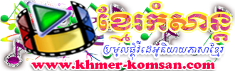 Khmer Komsan - Cambodia Entertainment and News