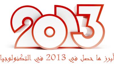 أبرز ما حصل في 2013 في عالم التكنولوجيا