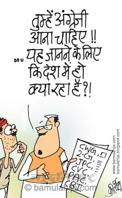 indian political cartoon, corruption in india, corruption cartoon, 2 g spectrum scam cartoon, cwg cartoon