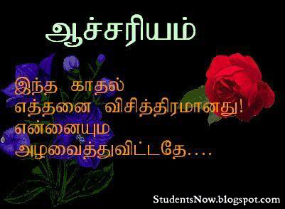 Tamil Love Quote With Image | Tamil Kadhal Kavithai