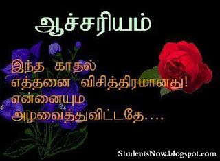 tamil love quote with image tamil kadhal kavithai
