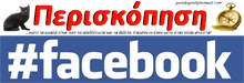 ΠΕΡΙΣΚΟΠΗΣΗ ΣΤΟ facebook