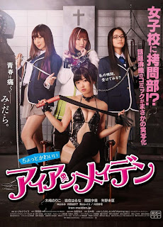 Watch The Torture Club (Chotto kawaii aian meiden) (2014) movie free online