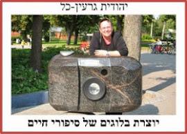 צלמת ויוצרת האתר - יהודית גרעין-כל