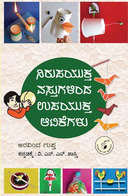 http://www.navakarnataka.com/nirupayukta-vastugalinda-upayukta-aatikegalu