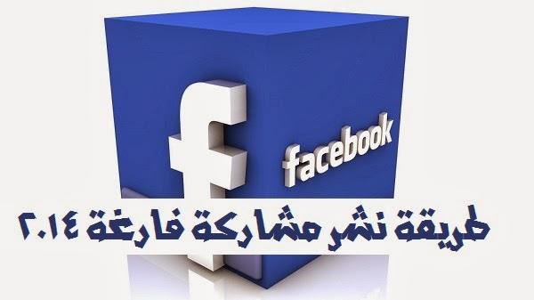 طريقة نشر مشاركة فارغة علي موقع فيس بوك 2014 في المنشورات والتعليقات والشات