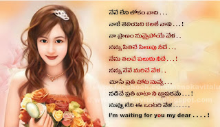 NAA PRANAMA TELUGU KAVITHALU, MESSAGES, SMS FOR GIRLS AND BOYS  BY MANAKAVITALU ON IMAGES FOR LOVERS