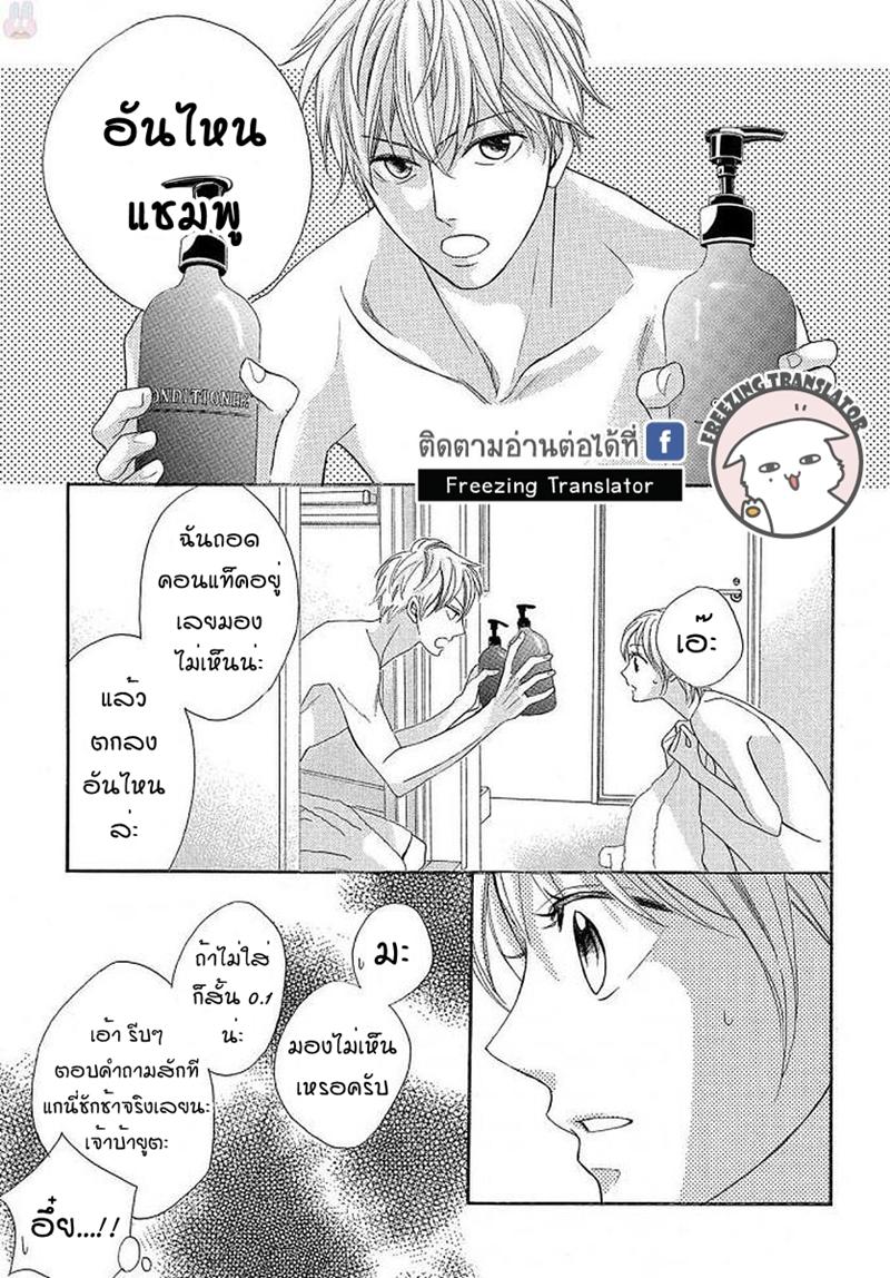 Mens Life ตอนที่ 2 TH แปลไทย