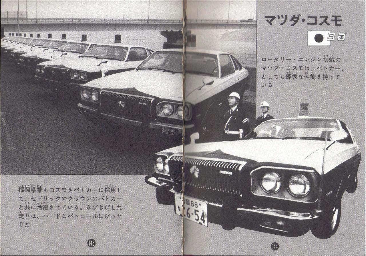 Mazda Cosmo AP, samochód policyjny, japoński, stary, klasyk, JDM