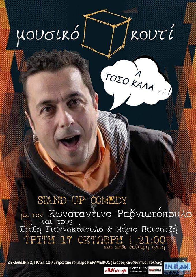 Ο Κωνσταντίνος Ραβνιωτόπουλος και special guests stand up comedians στο Μουσικό Κουτί!