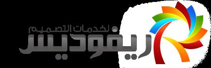 ريفوديس | لخدمات التصميم