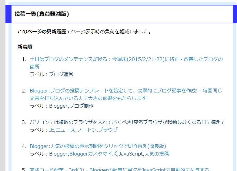 改良後のBloggerの全投稿一覧(目次)