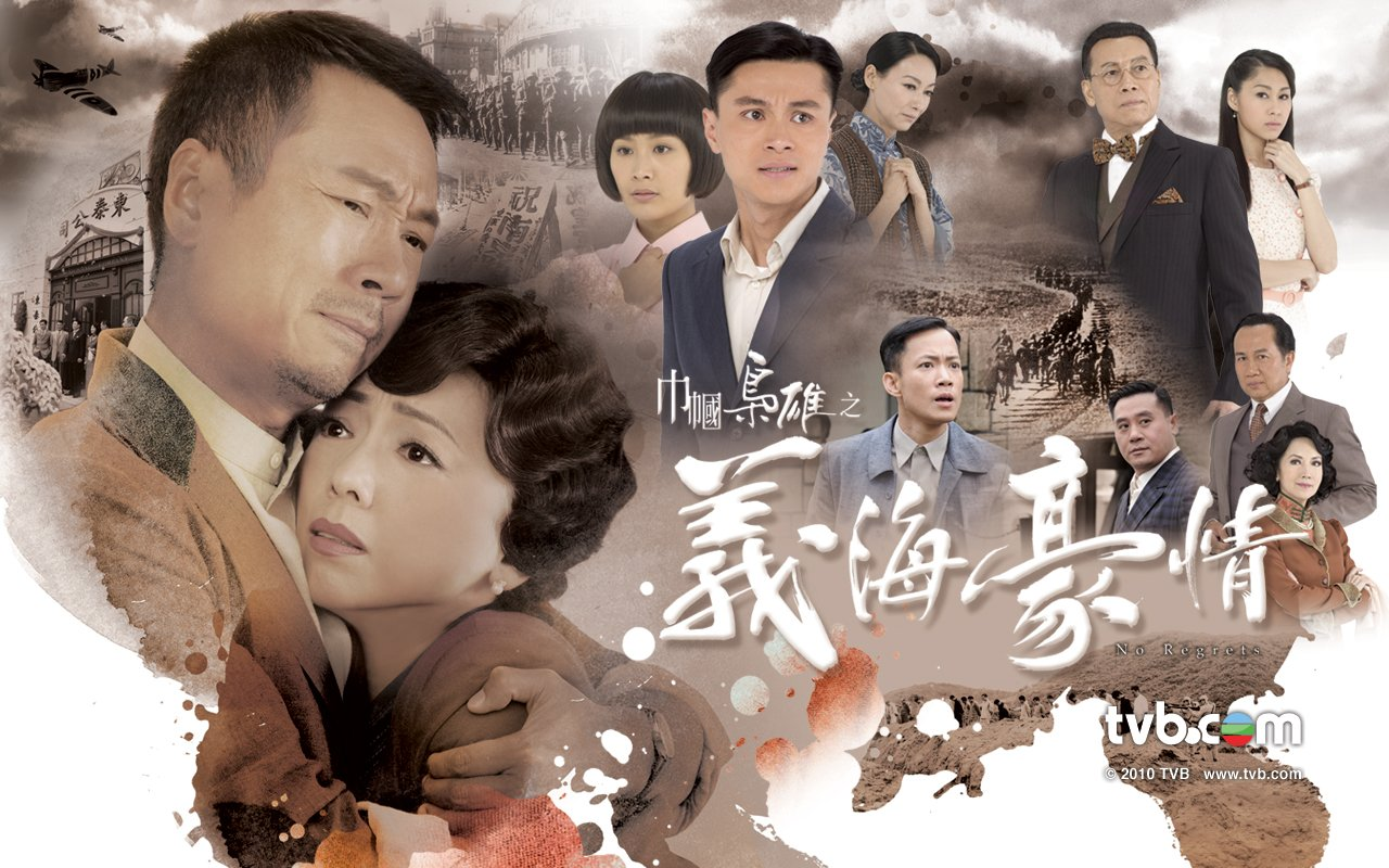 Purplelofts: TVB HK drama ~ 巾幗梟雄之義海豪情