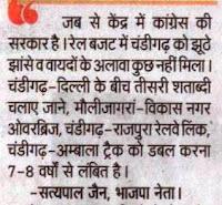 रेल बजट में चंडीगढ़ को जूठे झांसे व वायदों के अलावा कुछ नही मिला - सत्यपाल जैन