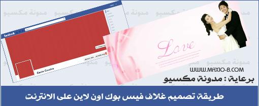 طريقة تصميم غلاف فيس بوك تايم لاين اون لاين على النت