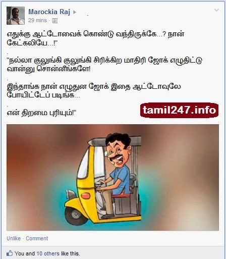 funny Auto driver joke in tamil