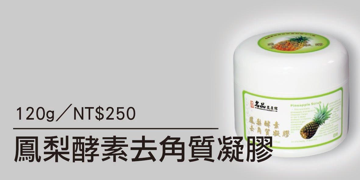 鳳梨酵素去角質凝膠