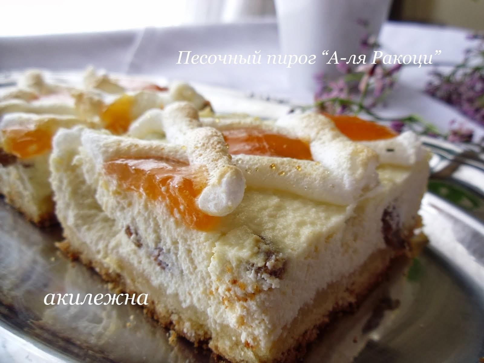 Песочный пирог «А-ля Ракоци»