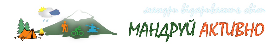 mandruy.info | мандруй активно