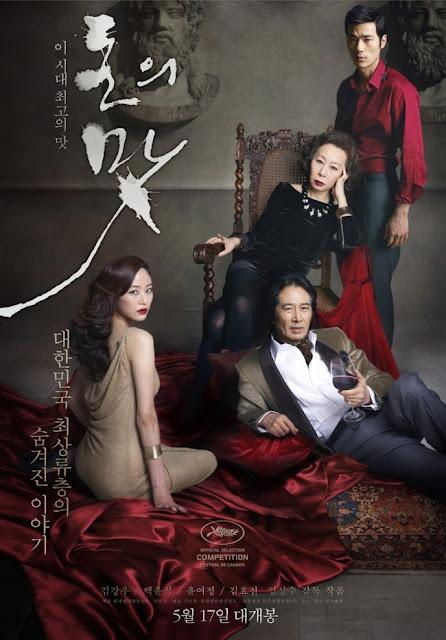 The Taste of Money (2012) เงินบาป สาปเสน่หา | ดูหนัง HD DVD ฟรี