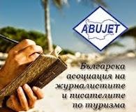 Член на ABUJET