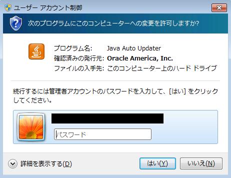 ユーザーアカウント制御 Java をアップデートするために、管理者権限を取得する  [ダイアログに表示されている情報] 次のプログラムにこのコンピューターへの変更を許可しますか? プログラム名:Java Auto Updater 確認済みの発行元:Oracle America, Inc. ファイルの入手先:このコンピューター上のハード ドライブ  続行するには管理者アカウントのパスワードを入力して、[はい]をクリックしてください。 はい/いいえ