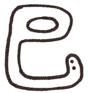 干支のイラスト文字「巳」線画