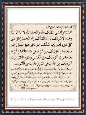 صبح و شام کی دُعائیں - ۲۷