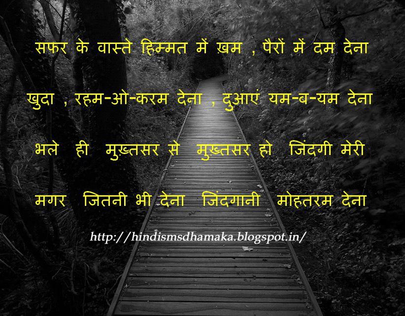 ... Shayari In Hindi Shayari Dosti Hindi Bewafa in Punjabi in English in
