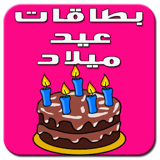 كروت اعياد ميلاد http://www.apps2arab.com/2012/07/blog-post_20.html