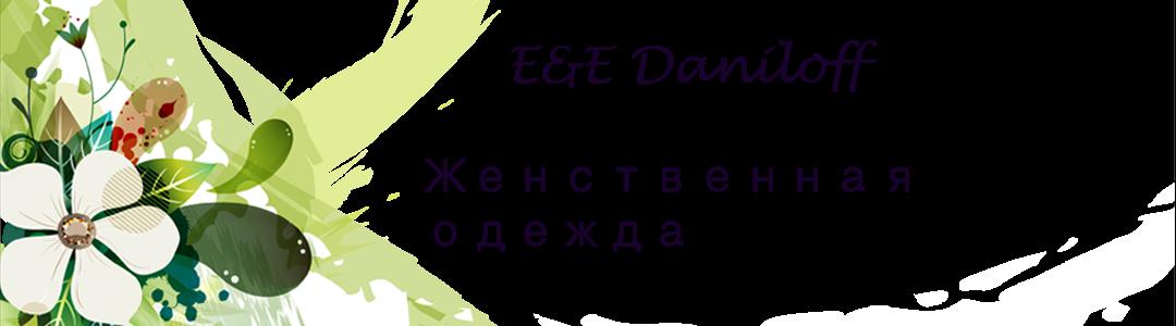 E&E Daniloff | Женственная одежда