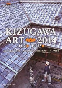 http://www.kizugawa-art.com/