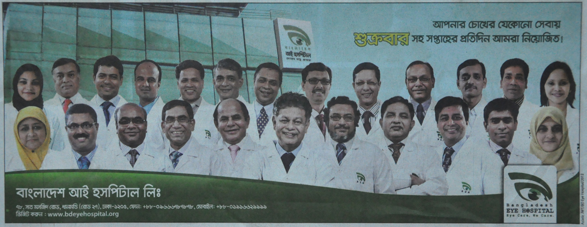 general brochure of bangladesh eye hospital Contact address & numbers of bangladesh eye hospital ltd, dhaka, bangladesh.