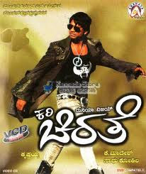 Kari Chirathe (2010) Watch Online Free Kannada Movie