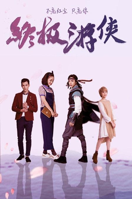Hiệp Sĩ Cuối Cùng - Zhong Ji You Xia (2016)