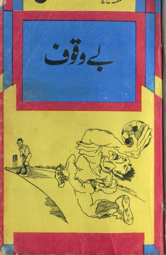 Bewaqoof Urdu novel by Asar Nohmani (Shagufta Series) pdf.