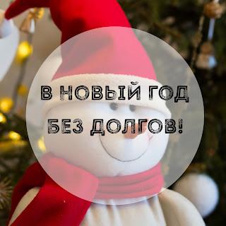 В Новый год без долгов!