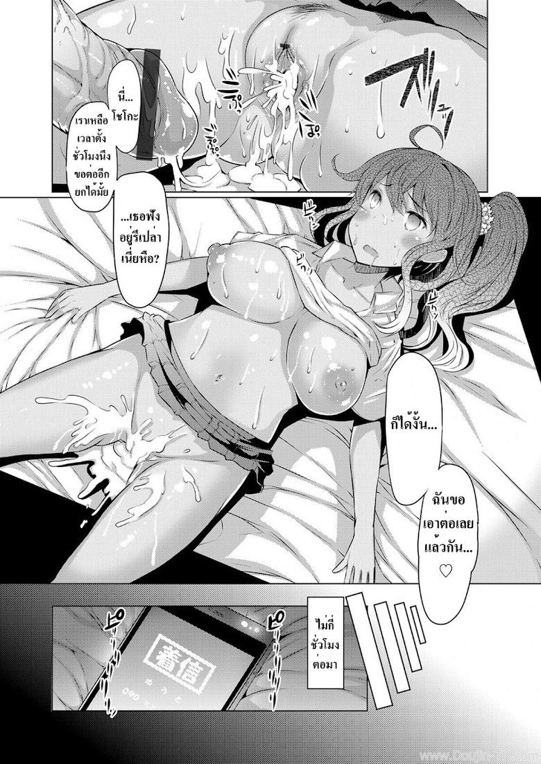 ซื้อตัวน้องสาว - หน้า 19