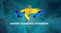 Федерация тхэквондо Украины