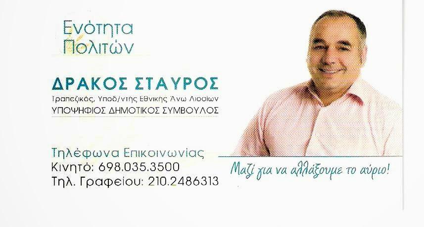 ΔΡΑΚΟΣ ΣΤΑΥΡΟΣ