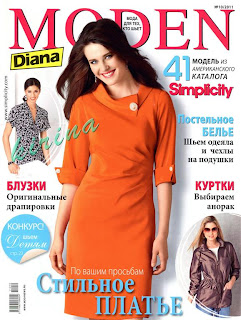 Diana Мoden № 10 2011