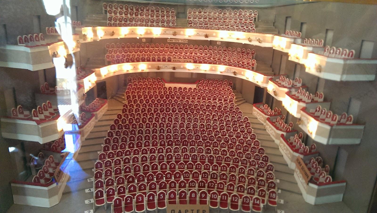 Схема зала малого театра на ордынке фото 430
