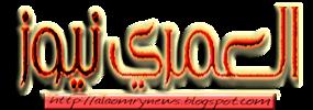 موقع العمري نيوز الاخباري
