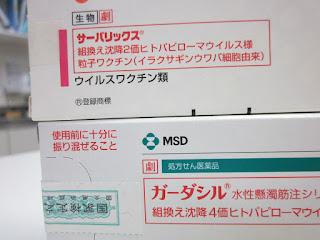 子宮頸がんワクチンーサーバリックス・ガーダシル