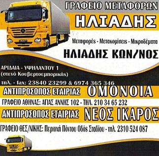 """ΓΡΑΦΕΙΟ ΜΕΤΑΦΟΡΩΝ """"ΗΛΙΑΔΗΣ"""""""